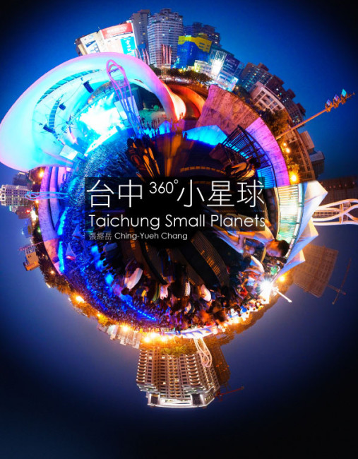 taichung-small-planets-cover-01